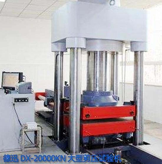 大型剪压试验机