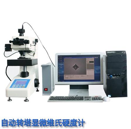 自动转塔显微维氏硬度计