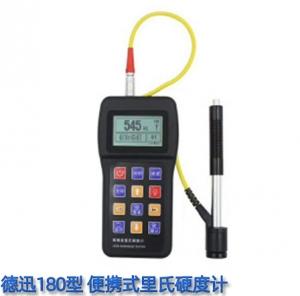 金华180型便携式里氏硬度计