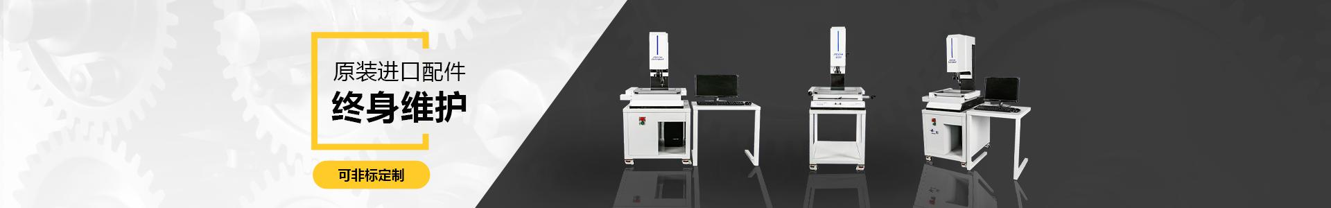 影像仪测量厂家