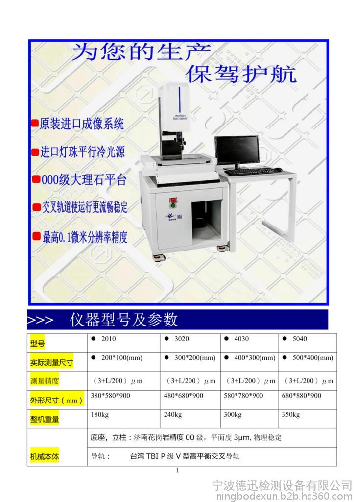 全自动影像测量仪.png